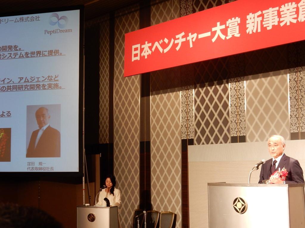 DSCN0316_ペプチ授賞式
